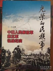 【正版】光荣的民族军:中国人民解放军第五军征战纪实