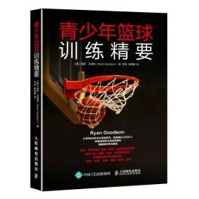 青少年篮球训练精要 篮球训练书籍 篮球基础与战术 基础入门技巧技术战术图解 篮球教学书籍   9787115458582