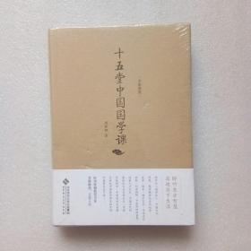 名家讲堂·周桂钿:十五堂中国国学课(精装、全新未开封)