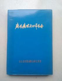 麻风病防治工作手册