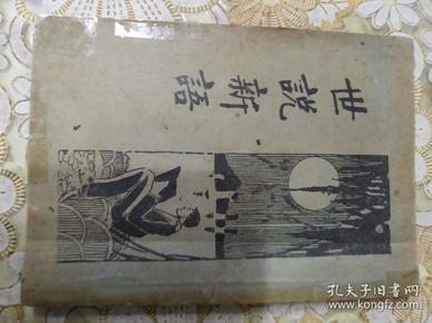 世说新语 【上海大中书局民国二十二年十一月二版】