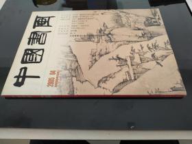 中国书画 2005.4