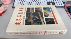 洪恩环境英语:.第12册.高级篇·PARTS III