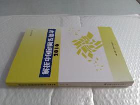 解析中国新闻传播学2016