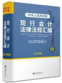 2019年版 中华人民共和国现行会计法律法规汇编 9D26c