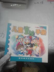 儿童童谣手册