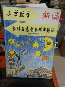 新编小学数学奥林匹克竞赛精典题解(小学三年级适用)