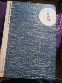 朝内166人文文库·中国当代长篇小说:农民帝国