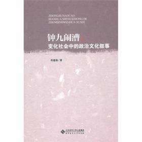 钟九闹漕:变化社会中的政治文化叙事