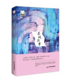 紫金文库:吴城往事(精装版)