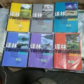 译林(2000年1_6期全年合售)