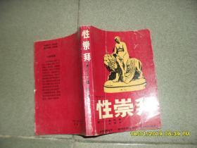 性崇拜 (85品小32开页黄1988年1版1印334页走向文明丛书)43668