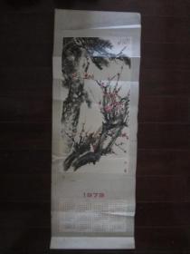 1979年年历画:松梅颂(王雪涛作,荣宝斋出品)