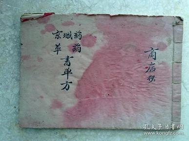 中醫手抄本                             藥方                            驗方                         京城藥方