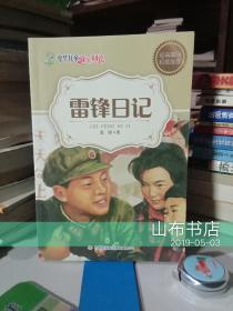 中华儿童成长阅读:雷锋日记