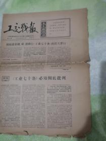 ���╂�ョ焊锛�宸ヤ氦����1967骞�6��I6��