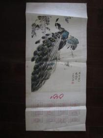 1979年年历画:孔雀(袁晓岭画,山东人民出版社,1978年8月一版一次)