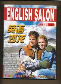 英语沙龙 2002· 7--12 合订本
