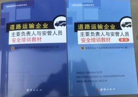 2015版道路运输企业主要负责人与安管人员安全培训教材+复训 全二册