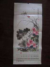 1976年7月月历画:荷花翠鸟(许麟卢作)