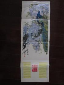 1980年日历画:彩霞迎春(乔木作,上海人民美术出版社1979年9月第1版1次印刷)
