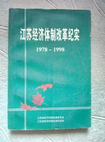 江苏经济改革纪实(1978-1998)