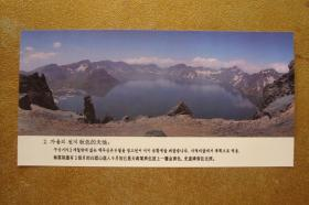 明信片  长白山天池   秋色的天池  (中朝英文版)