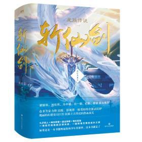 龙族传说(一)·斩仙剑(全二册)
