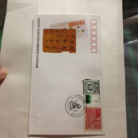 纪念中国人民革命战争60周年邮封