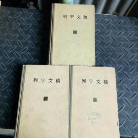 列宁文稿  第5,6,10册