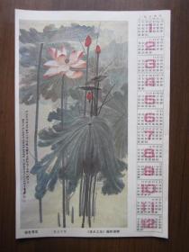1984年年历画:设色荷花(张大千作,《美术之友》编辑部赠)