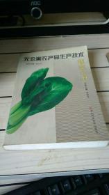 无公害农产品生产技术(蔬菜分册)