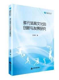 高校学术文库体育研究论著丛刊—多元体育文化的创新与发展研究