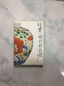 文玩品鉴:明代彩色瓷