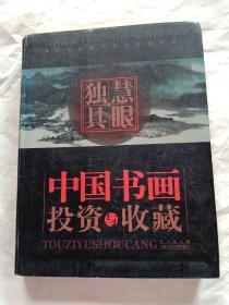 慧眼独具:中国书画投资与收藏