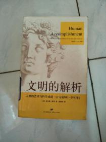 文明的解析:人类的艺术与科学成就(公元前800——1950年)