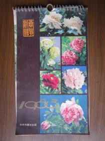1983年挂历:鲜花(中州书画社出版)