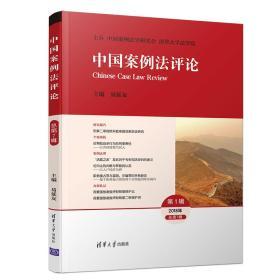 中国案例法评论:2018年第1辑 总第7辑