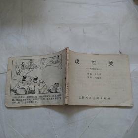 虎牢关  三国演义之三  连环画(少前封面,后到108页)