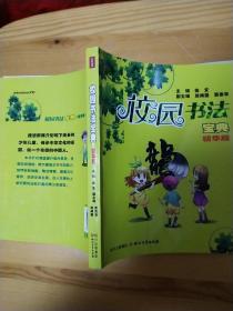 校园书法宝典精华版