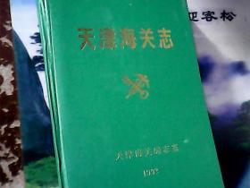 天津海关志(精装)天津海关编志室