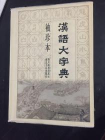 汉语大字典(袖珍本)