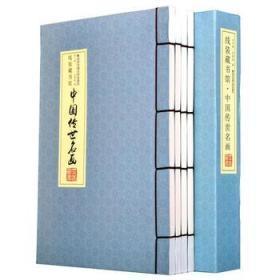 线装藏书馆-中国传世名画(全四册)