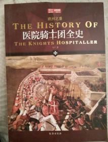医院骑士团全史(The History Of The Knights HospitaIler):欧洲之盾