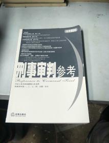 刑事审判参考(总第65集)