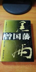 曾国藩(精装 第三部)