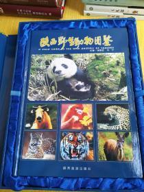 陕西野生动物图鉴(库存书 盒装 近新书)