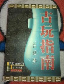 原版 古玩指南:白话本 (内容未阅)