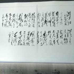 毛泽东主席诗词手迹