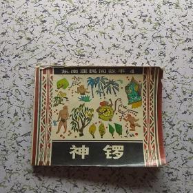 神锣(东南亚民间故事之四)